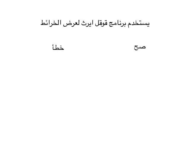 درس مقدمة قوقل ايرث by Sara Al Sandan