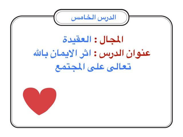 اثر الايمان الصف العاشر  by fa Alosaemi