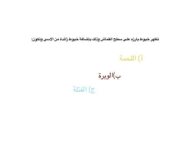 ع by Rawia Alhawas
