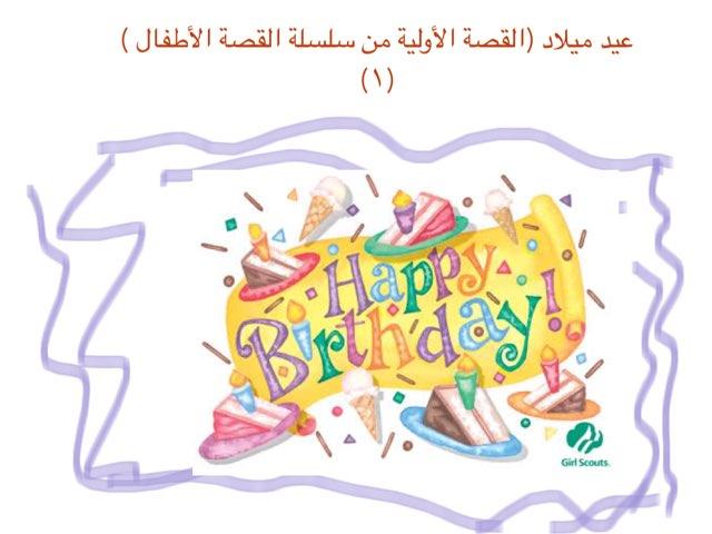 عيد ميلاد من سلسلة قصص الطفال(٢) by Nada Noreen