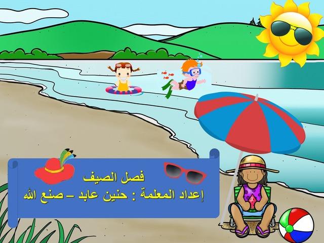فصل الصيف by Hanen Sanallah