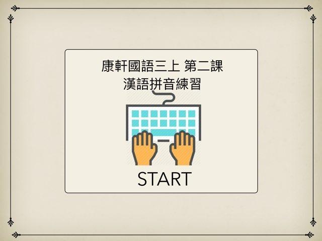 康軒國語三上第二課 漢語拼音綀習 by Union Mandarin 克