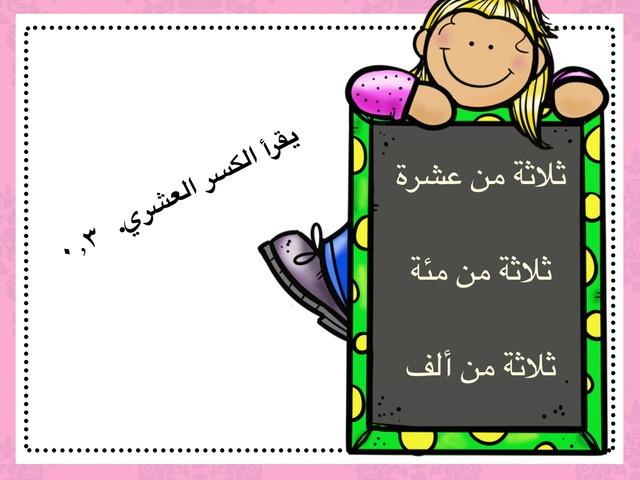 الكسور العشرية by Ashwaq Alghamdi