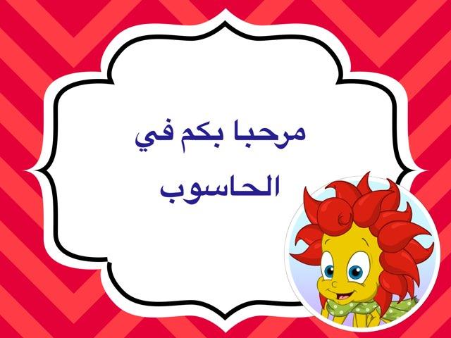 لعبة 71 by Bshayer alajmi