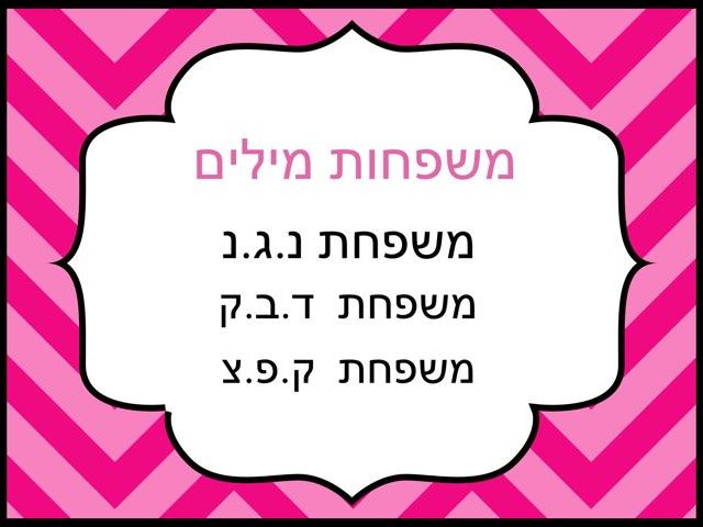 משפחות מילים by Hen Kalimian