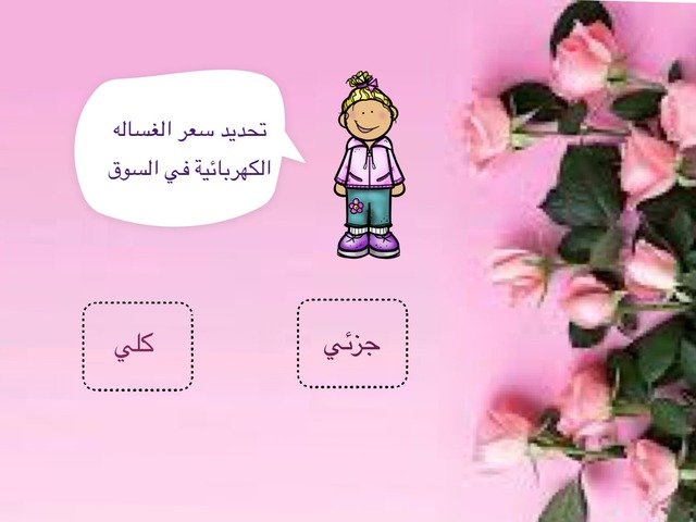 الاقتصاد الجزئي والكلي  by fatima alsofyani