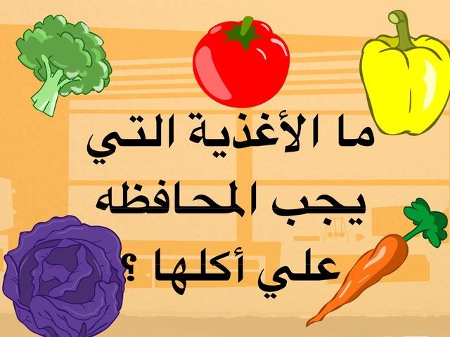 عناية الإسلام بالصحة الجسمية by shahad naji