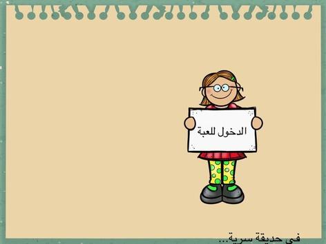 احياء ٥ by Safaa Amin