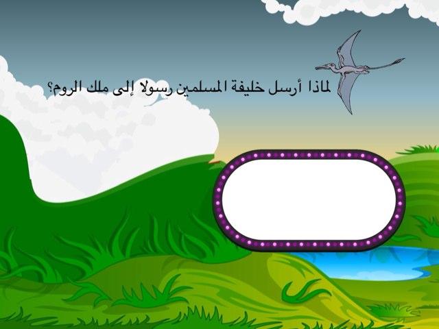 لعبة 25 by بسمة أمل