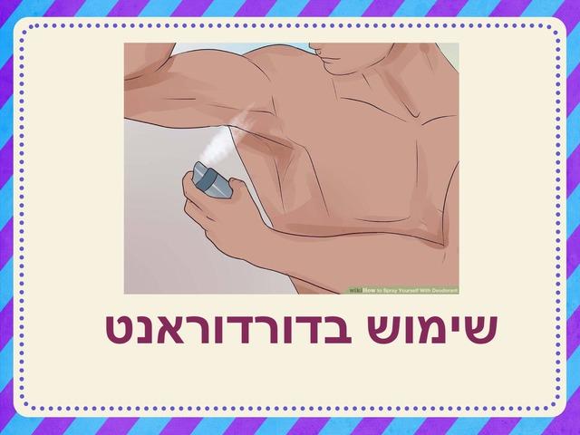 שימוש בדורדוראנט by פאני יצחק