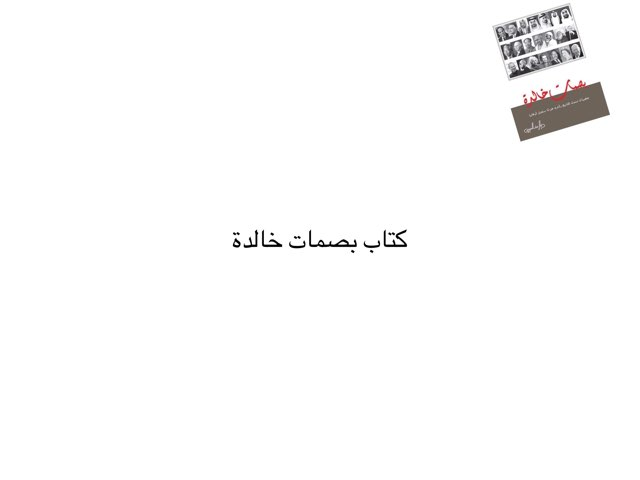 بصمات خالدة لذوي الهمم by Fatma haider
