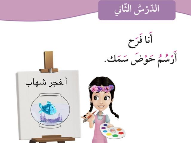 الدرس الثاني by Fay Fayoo