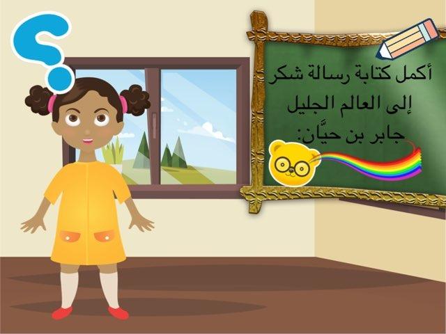 الرسالة by Maha ..