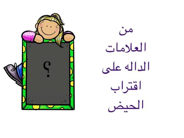 الحيض  by المعلمه فاطمه