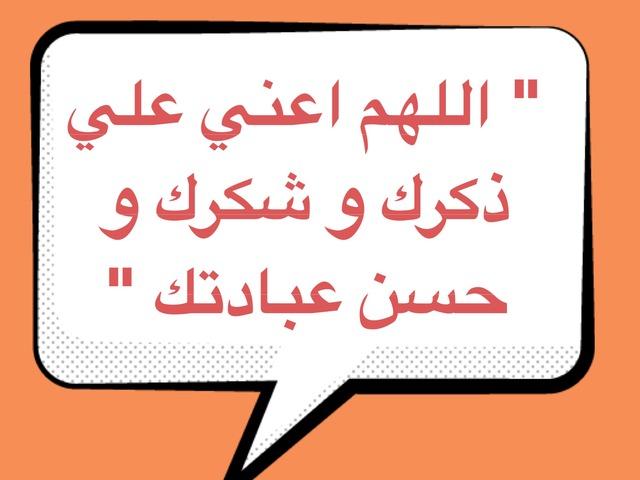 صلاتي(حكمها و شروطها و أركانها ) ١ by shahad naji