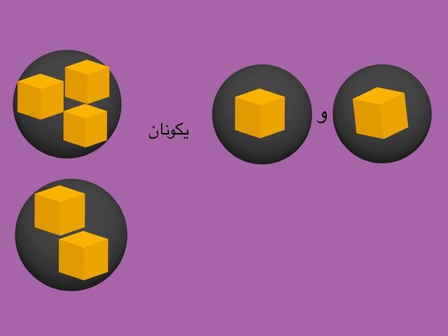 مكونات العدد ٢ by Mariam Sa