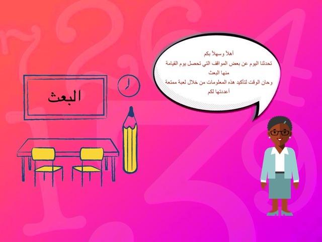 توحيد ثاني ثانوي درس البعث by wafa saad
