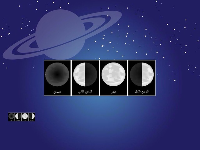 أطوار القمر by روان الوتار
