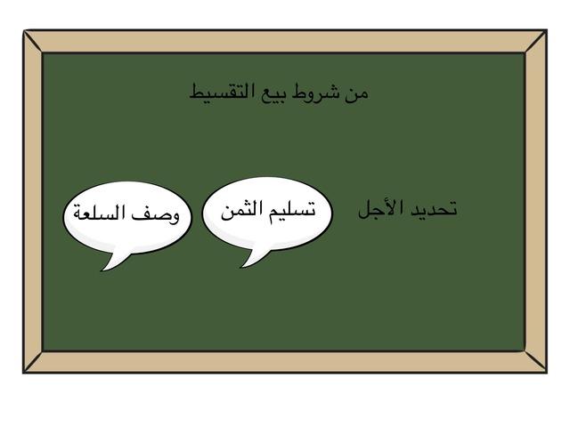 فقه مستوى ثالث by حصه العميري
