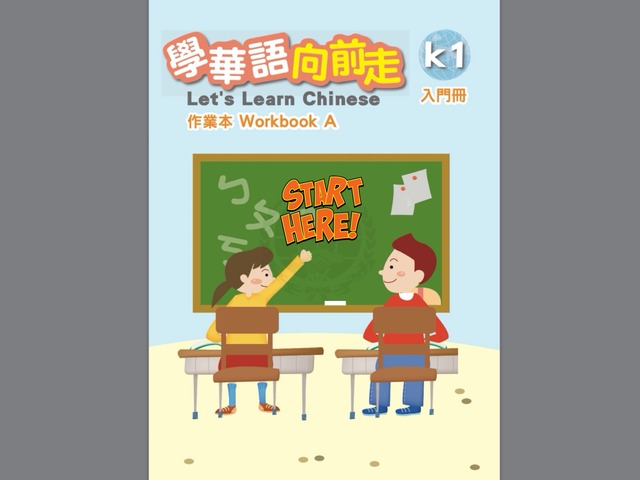 Let's Learn Chinese K1 Lesson 1 by Union Mandarin 克