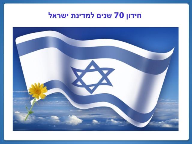 חידון 70 למדינת ישראל by מיכל כהן