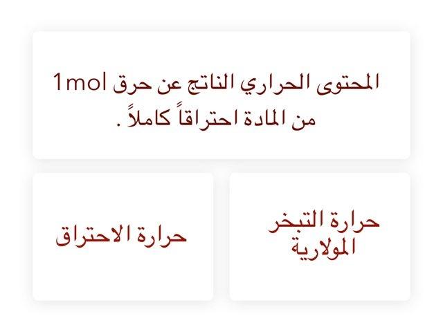 الدرس الثالث by علا المزيني