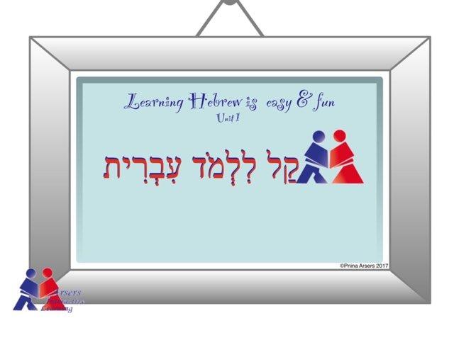 קל ללמוד עברית יחידה 1 by Pnina Arsers