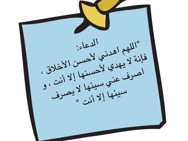 الأمانة خلقي  by shahad naji