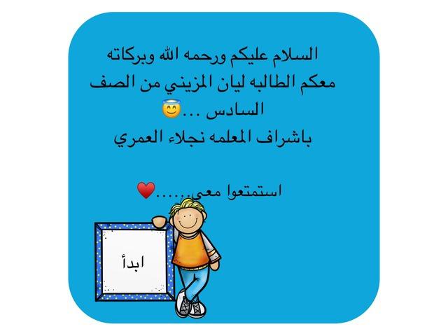 لعبه لماده التوحيد   by ليان المزيني