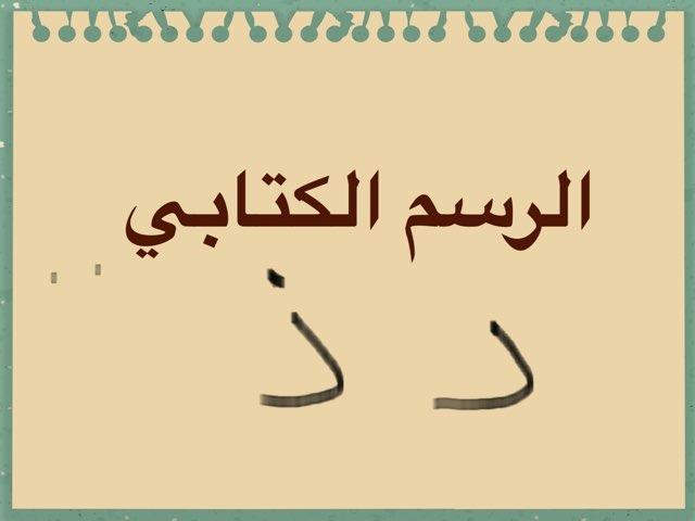 رسم الحروف د، ذ by نوره الفهمي