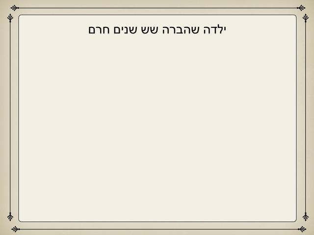 החרם מיה by בית ספר קישון
