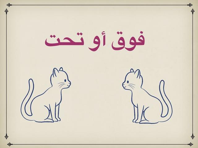 مراجعه الوحدة الاولى  فوق وتحت by bashayer alazmi