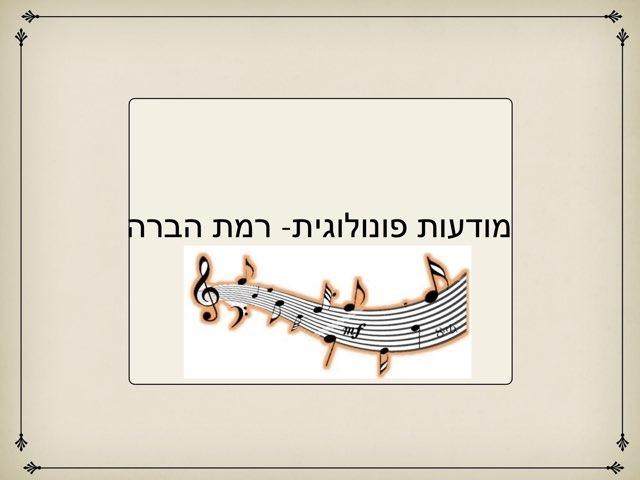מתרגלים צלילים by יותם מור יוסף