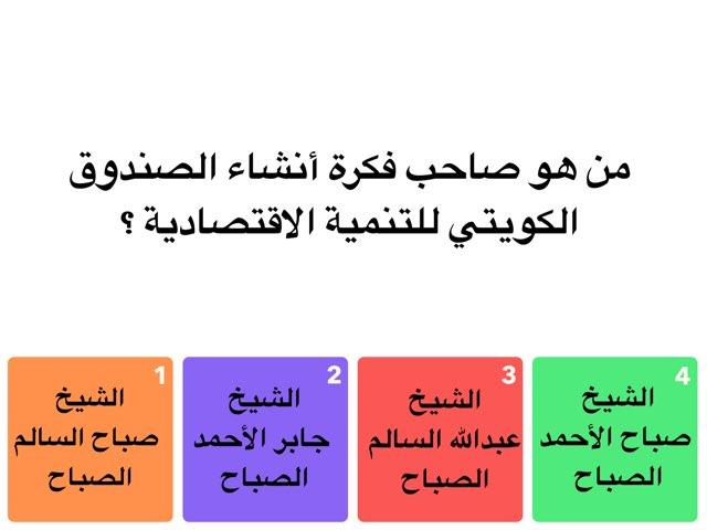 الصندوق الكويتي  by Wadha alazemi