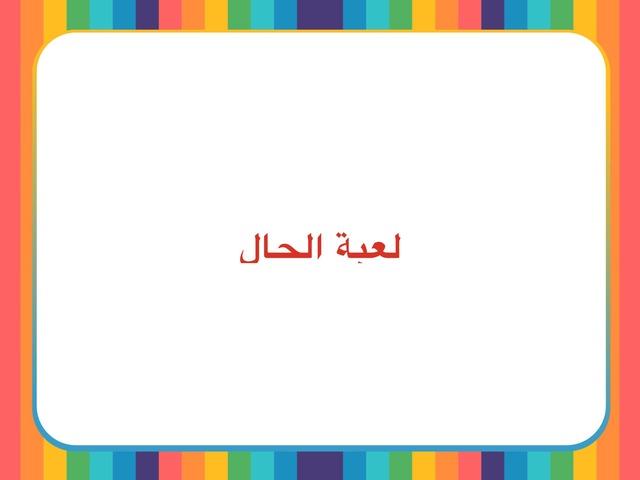 لعبة الحال  by Rachid bensafi