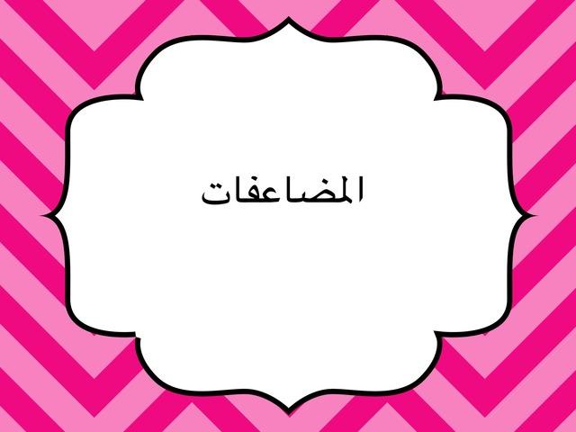 المضاعفات by Rania atif