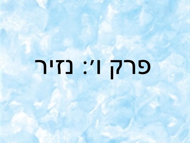 פרק ו by מכללה תלפיות