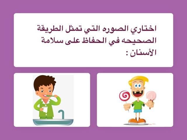 كيف نحافظ على أسناننا by Sarah Ahmad