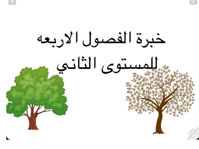 روضة الشعلة Copy  by Manal Alenezi