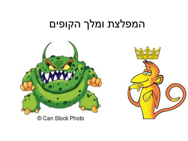 המפלצת ומלך הקופים מכלוף מרגלית by מכללה תלפיות