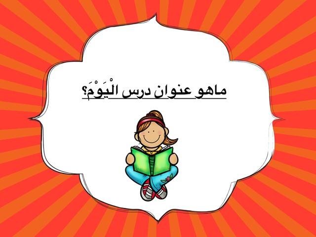 المساحه والحدود by دلال العصفور