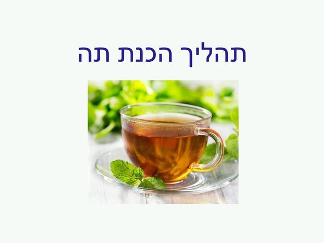 הכנת תה by אנה רגינסקי