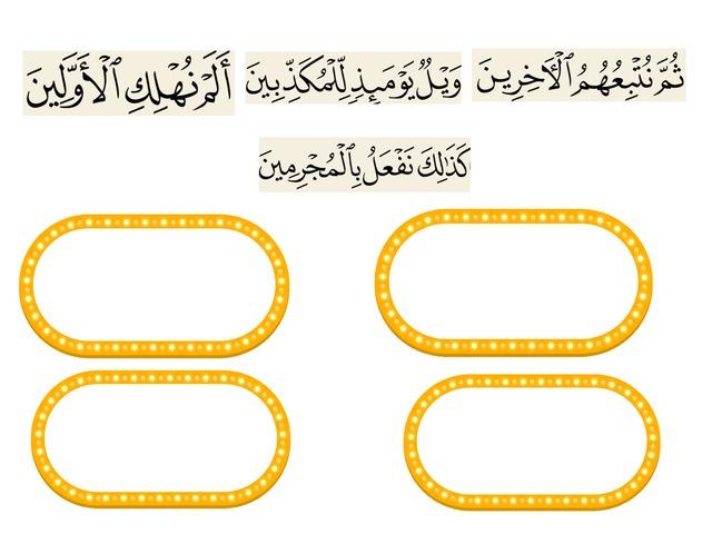 المرسلات by حمودي الصقر