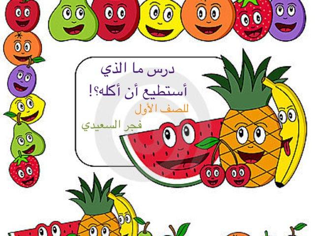 درس ماذا أستطيع ان أكله  by Fajer Alsaeedi