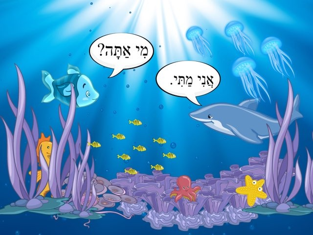 קל ללמוד עברית  by Pnina Arsers
