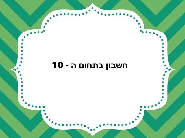 חשבון תחום 10 by Nava Zilha Cohen