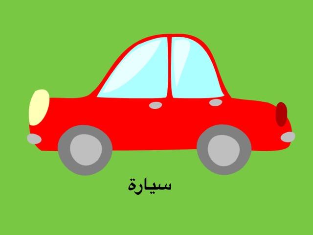 سيارة by מייסר Micherqy