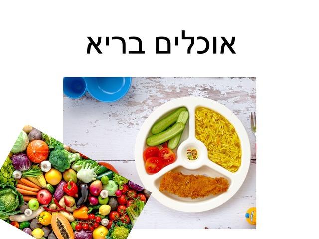 אוכלים בריא by רינת מנדיל