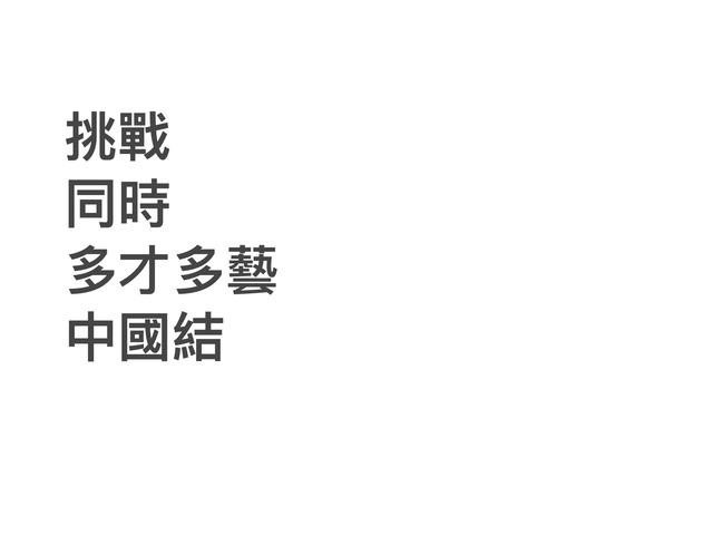 Book5 Lesson 1 PinYin  by Union Mandarin 克