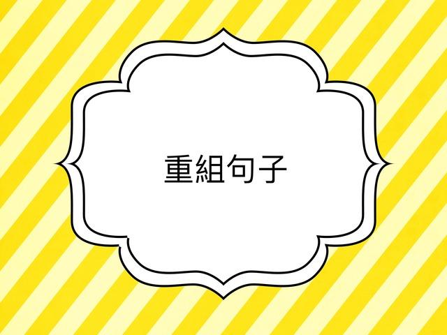 重組句子 by Class Saturn